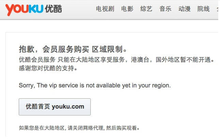 Youku Videos